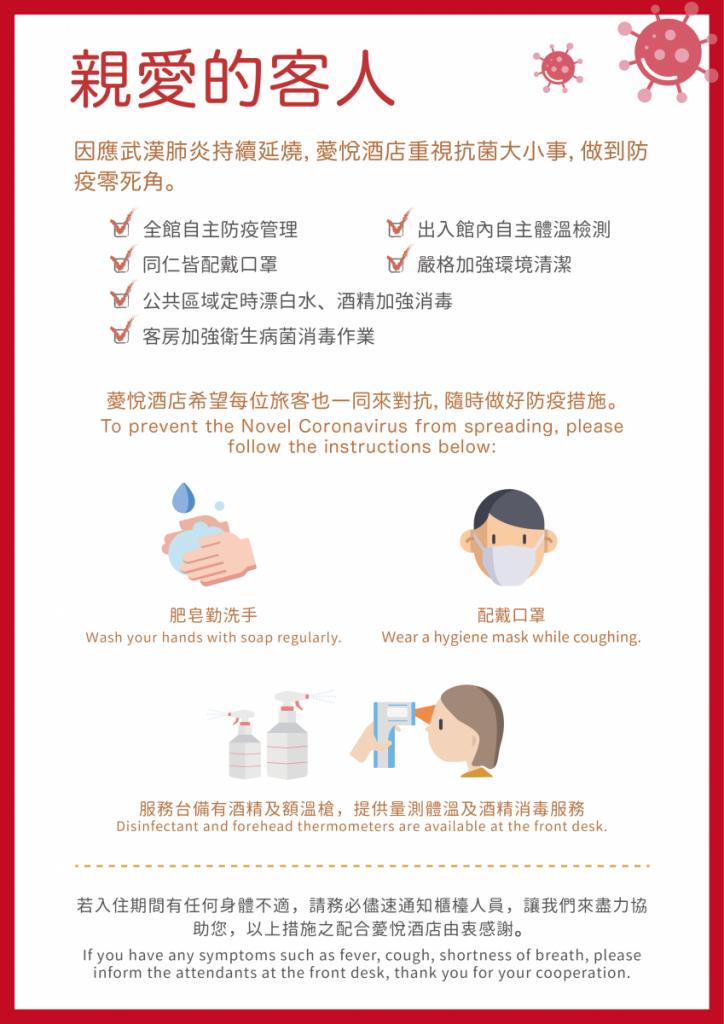 防疫公告1_工作區域 1