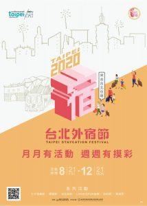 台北外宿節海報官網版
